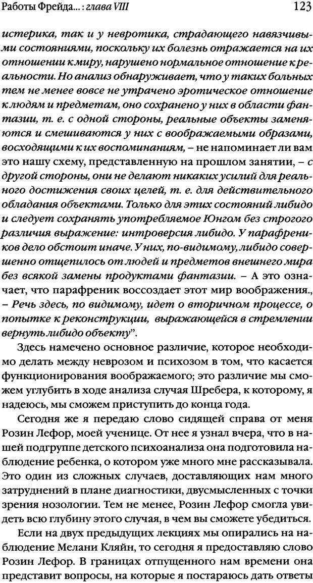 DJVU. Семинары. Книга 1. Работы Фрейда по технике психоанализа. Лакан Ж. Страница 120. Читать онлайн