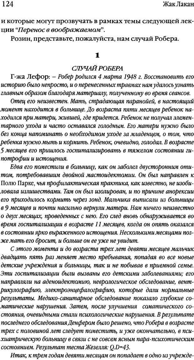 DJVU. Семинары. Книга 1. Работы Фрейда по технике психоанализа. Лакан Ж. Страница 121. Читать онлайн