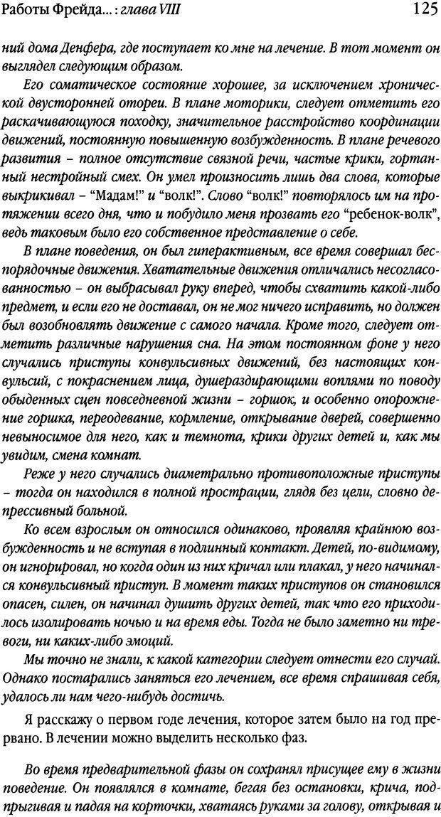 DJVU. Семинары. Книга 1. Работы Фрейда по технике психоанализа. Лакан Ж. Страница 122. Читать онлайн
