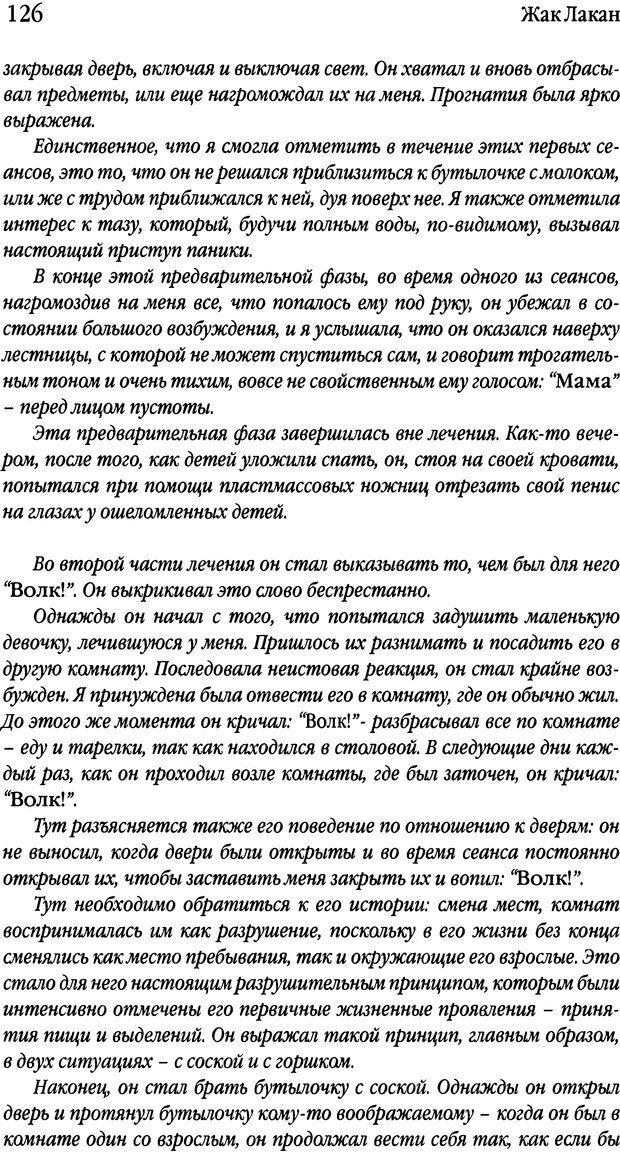 DJVU. Семинары. Книга 1. Работы Фрейда по технике психоанализа. Лакан Ж. Страница 123. Читать онлайн