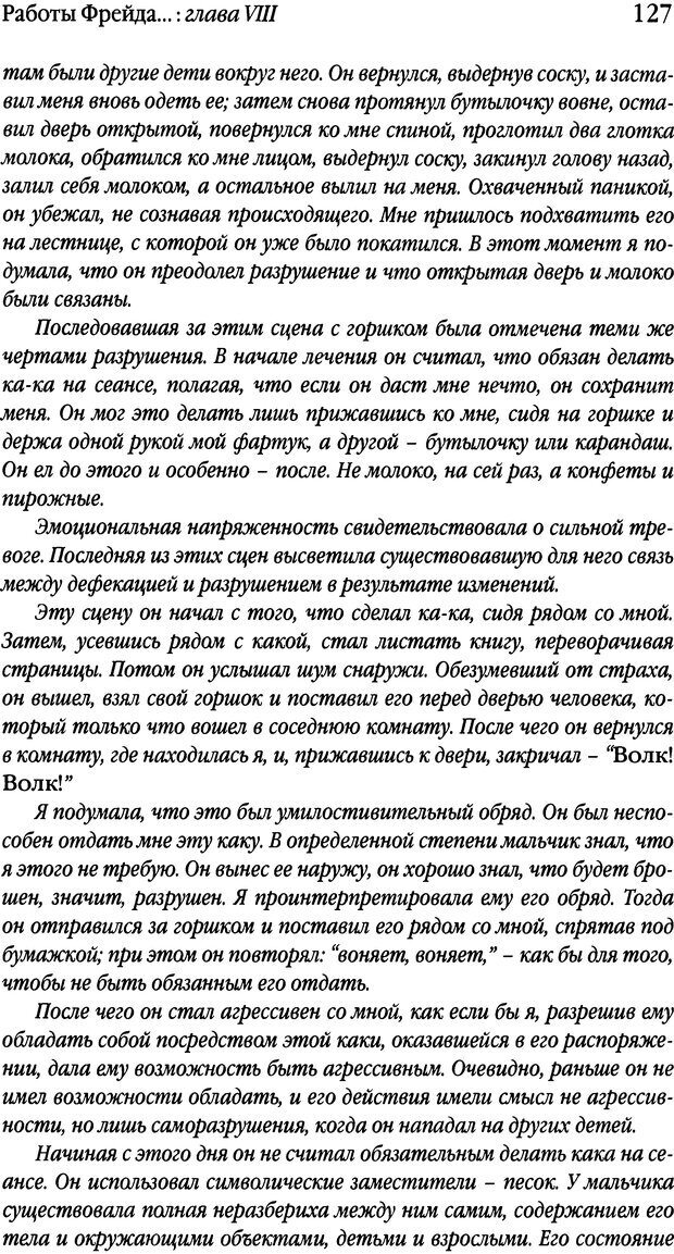 DJVU. Семинары. Книга 1. Работы Фрейда по технике психоанализа. Лакан Ж. Страница 124. Читать онлайн