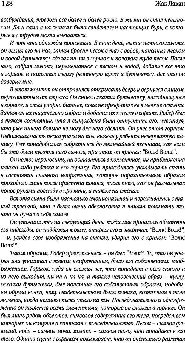 DJVU. Семинары. Книга 1. Работы Фрейда по технике психоанализа. Лакан Ж. Страница 125. Читать онлайн