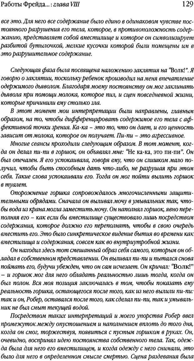 DJVU. Семинары. Книга 1. Работы Фрейда по технике психоанализа. Лакан Ж. Страница 126. Читать онлайн