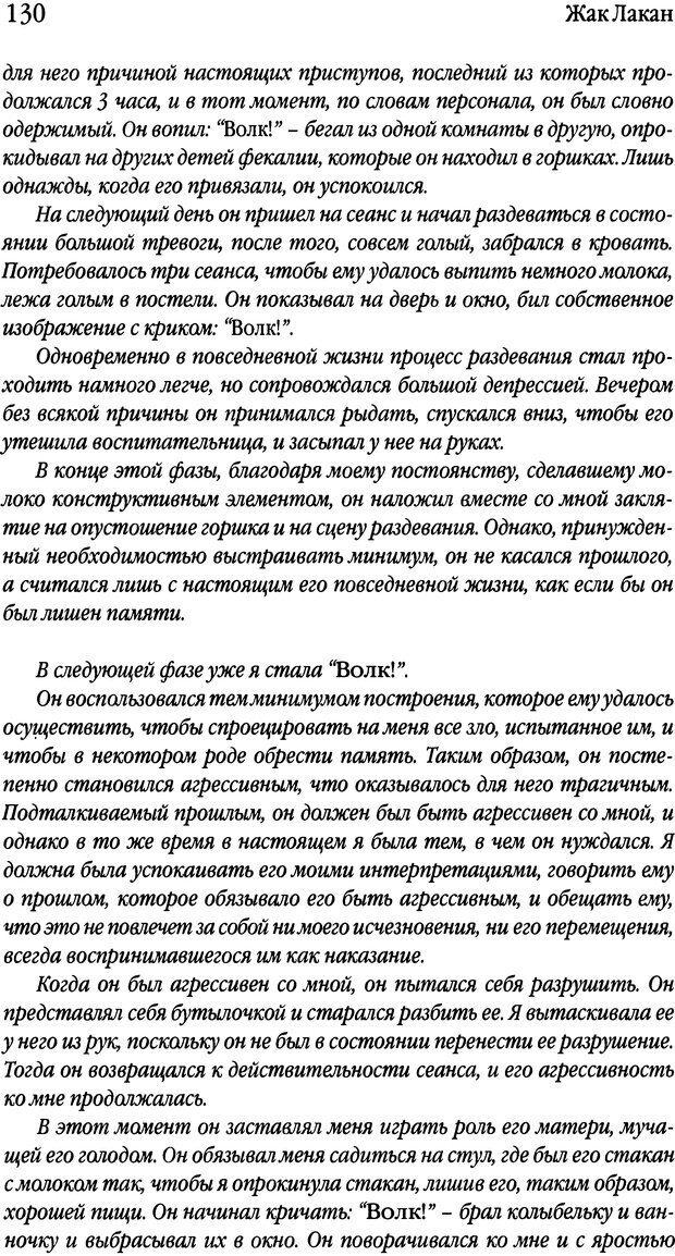 DJVU. Семинары. Книга 1. Работы Фрейда по технике психоанализа. Лакан Ж. Страница 127. Читать онлайн