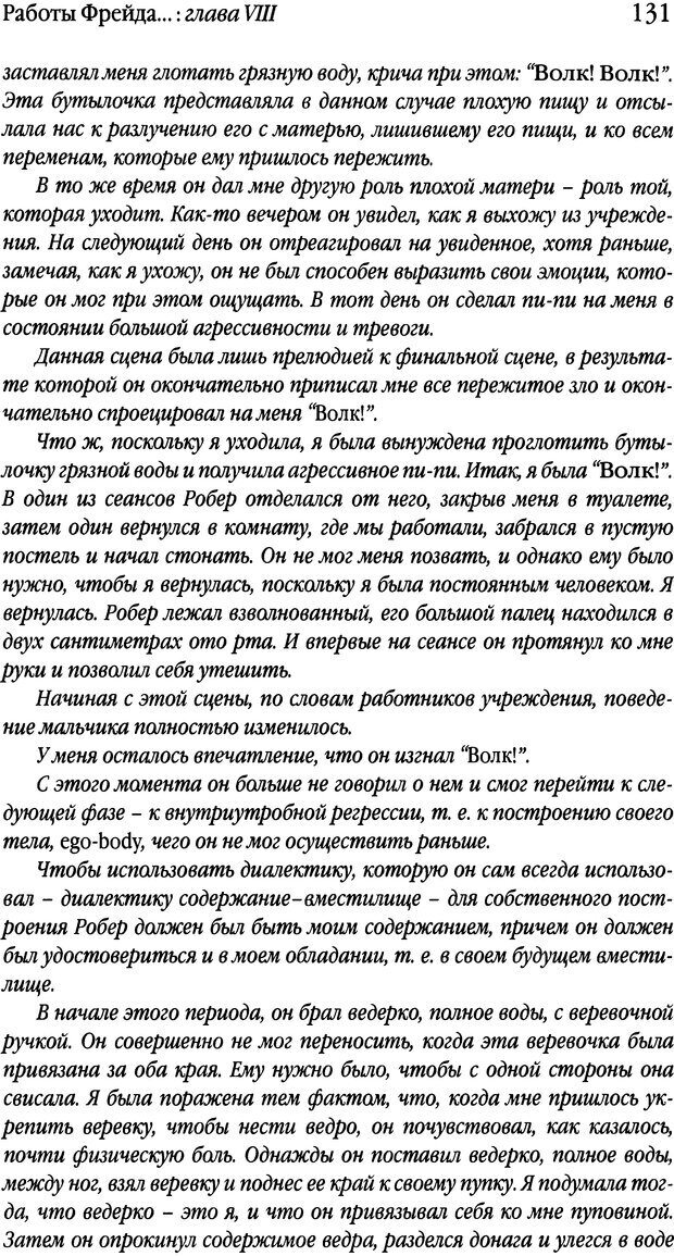 DJVU. Семинары. Книга 1. Работы Фрейда по технике психоанализа. Лакан Ж. Страница 128. Читать онлайн