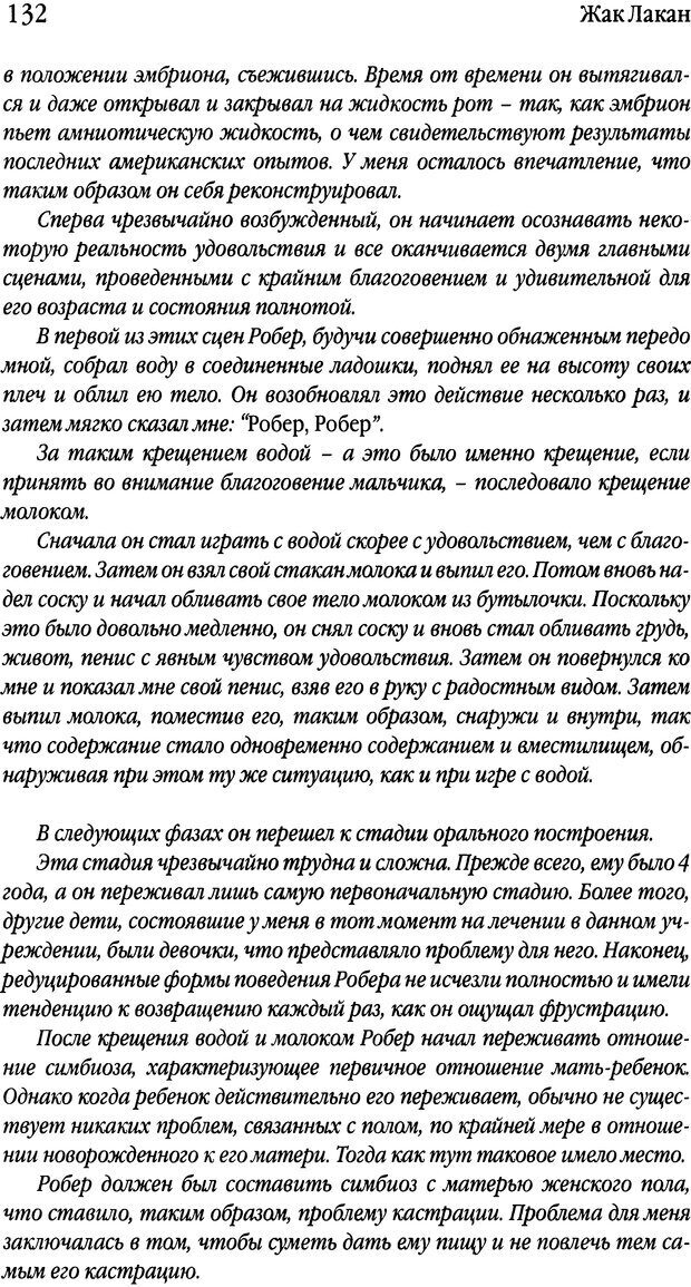 DJVU. Семинары. Книга 1. Работы Фрейда по технике психоанализа. Лакан Ж. Страница 129. Читать онлайн