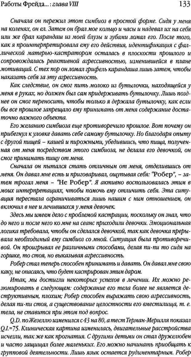 DJVU. Семинары. Книга 1. Работы Фрейда по технике психоанализа. Лакан Ж. Страница 130. Читать онлайн