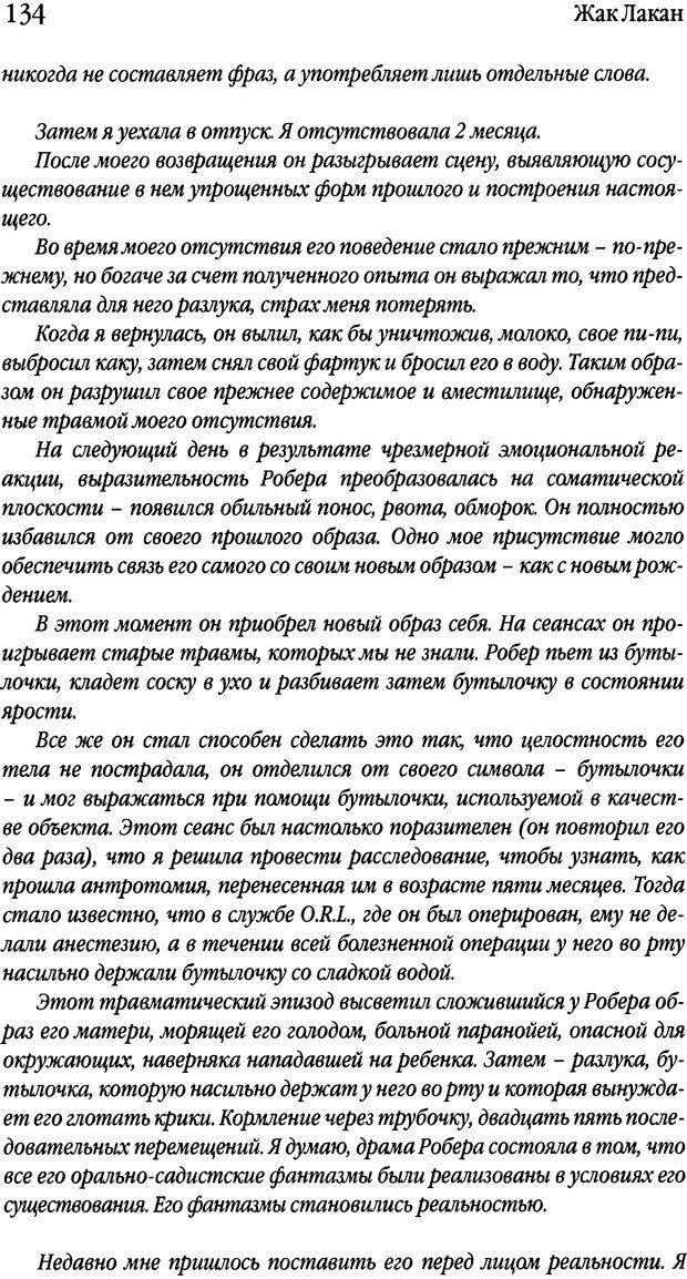 DJVU. Семинары. Книга 1. Работы Фрейда по технике психоанализа. Лакан Ж. Страница 131. Читать онлайн