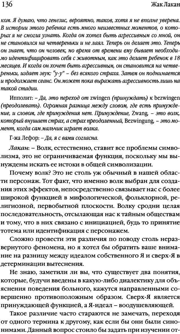 DJVU. Семинары. Книга 1. Работы Фрейда по технике психоанализа. Лакан Ж. Страница 133. Читать онлайн