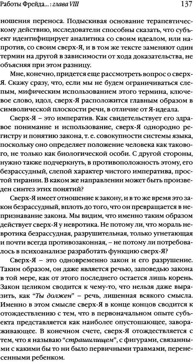 DJVU. Семинары. Книга 1. Работы Фрейда по технике психоанализа. Лакан Ж. Страница 134. Читать онлайн