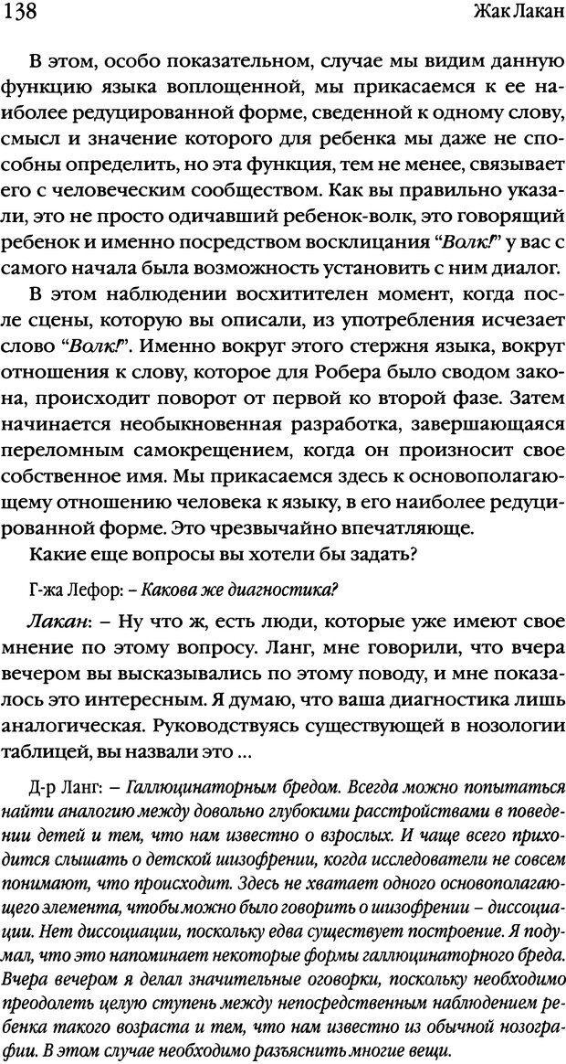 DJVU. Семинары. Книга 1. Работы Фрейда по технике психоанализа. Лакан Ж. Страница 135. Читать онлайн