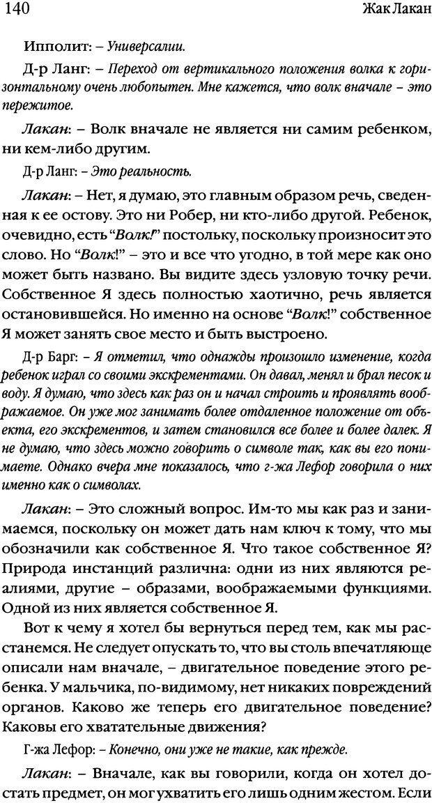DJVU. Семинары. Книга 1. Работы Фрейда по технике психоанализа. Лакан Ж. Страница 137. Читать онлайн