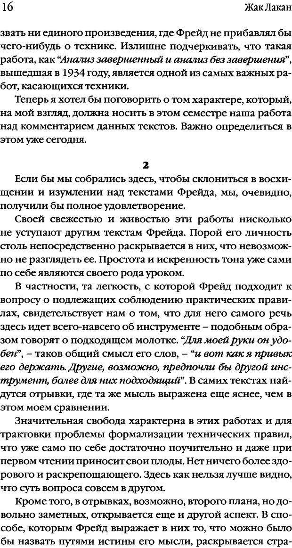 DJVU. Семинары. Книга 1. Работы Фрейда по технике психоанализа. Лакан Ж. Страница 14. Читать онлайн