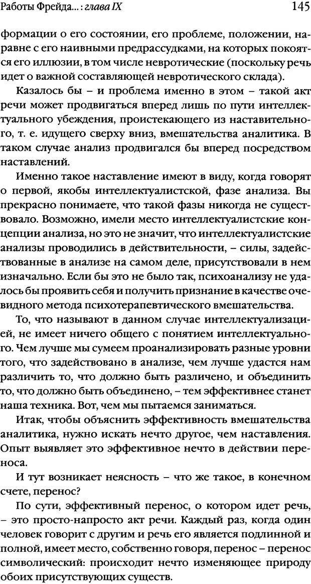 DJVU. Семинары. Книга 1. Работы Фрейда по технике психоанализа. Лакан Ж. Страница 142. Читать онлайн