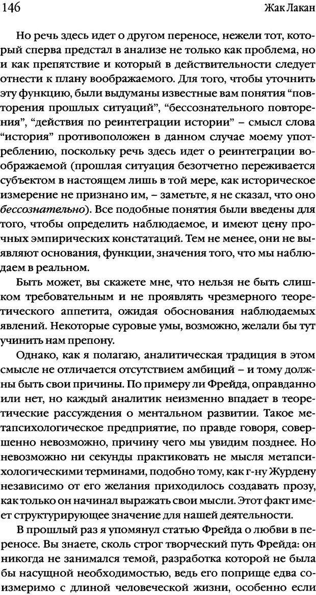 DJVU. Семинары. Книга 1. Работы Фрейда по технике психоанализа. Лакан Ж. Страница 143. Читать онлайн