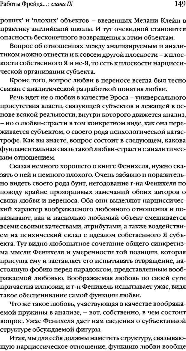 DJVU. Семинары. Книга 1. Работы Фрейда по технике психоанализа. Лакан Ж. Страница 146. Читать онлайн