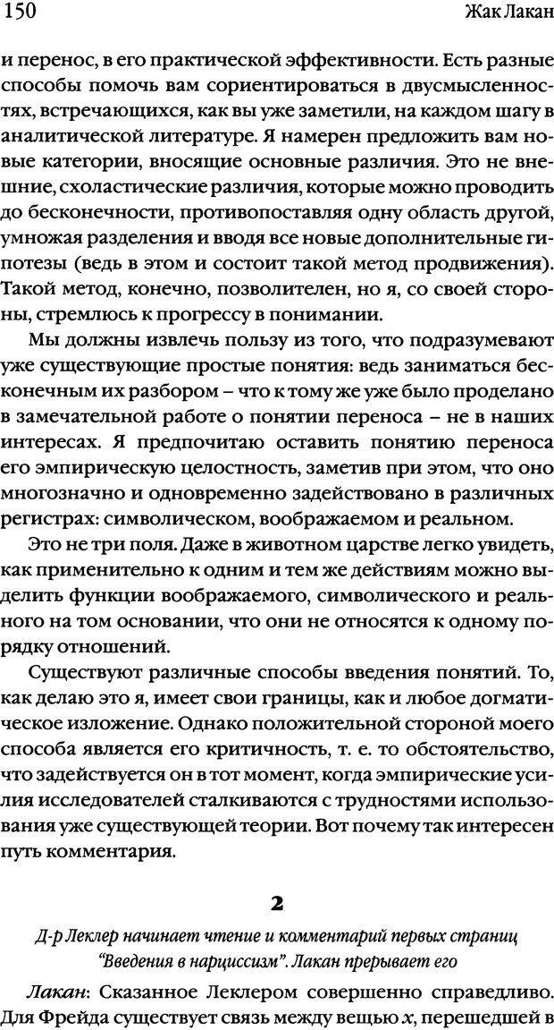 DJVU. Семинары. Книга 1. Работы Фрейда по технике психоанализа. Лакан Ж. Страница 147. Читать онлайн