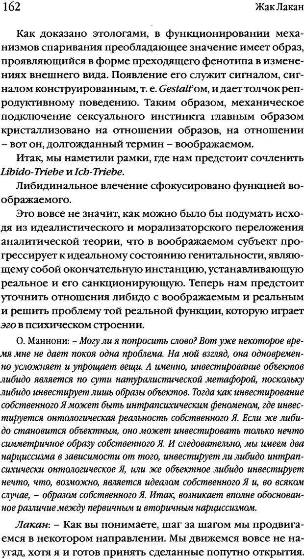 DJVU. Семинары. Книга 1. Работы Фрейда по технике психоанализа. Лакан Ж. Страница 159. Читать онлайн