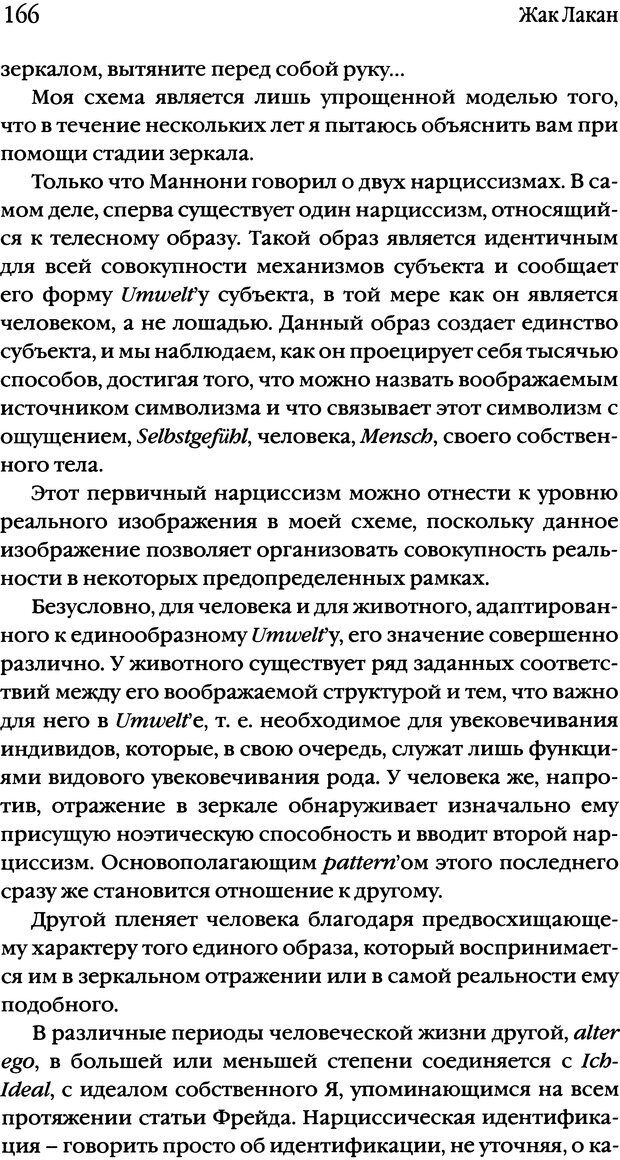 DJVU. Семинары. Книга 1. Работы Фрейда по технике психоанализа. Лакан Ж. Страница 163. Читать онлайн