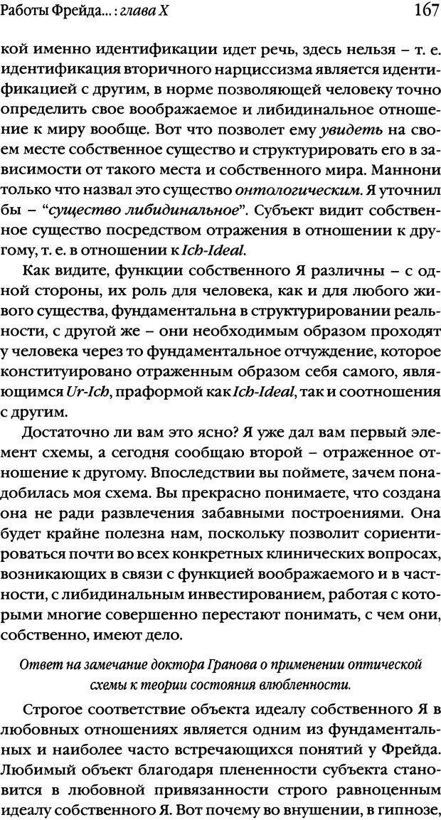 DJVU. Семинары. Книга 1. Работы Фрейда по технике психоанализа. Лакан Ж. Страница 164. Читать онлайн