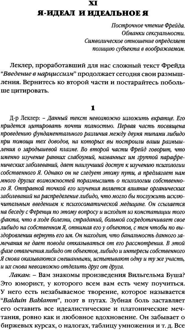 DJVU. Семинары. Книга 1. Работы Фрейда по технике психоанализа. Лакан Ж. Страница 168. Читать онлайн
