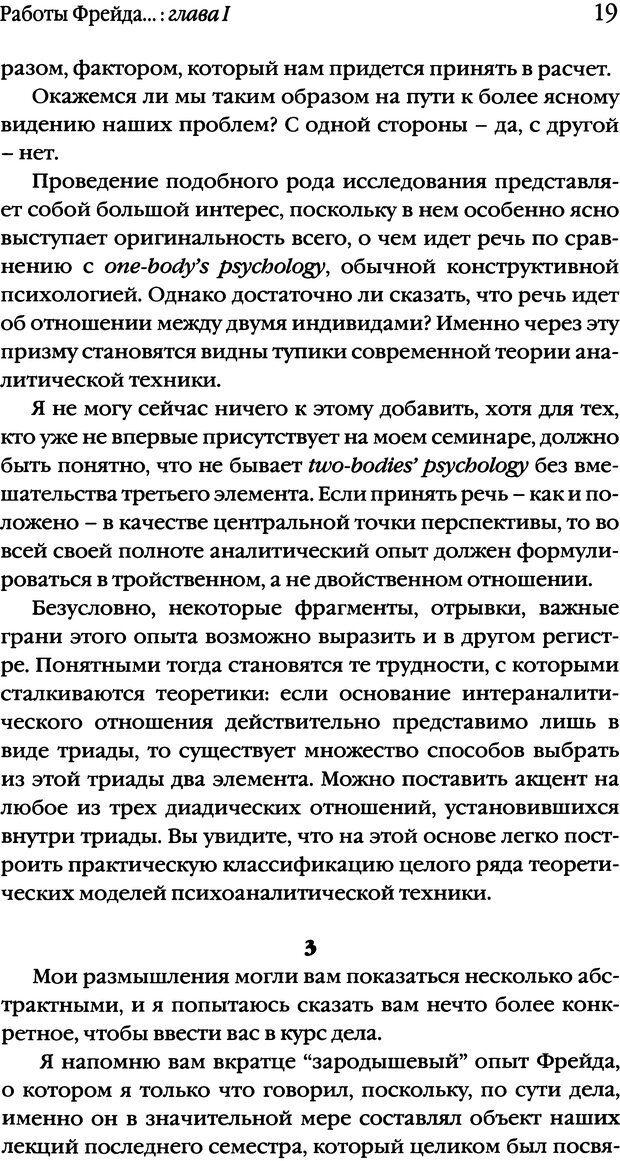 DJVU. Семинары. Книга 1. Работы Фрейда по технике психоанализа. Лакан Ж. Страница 17. Читать онлайн