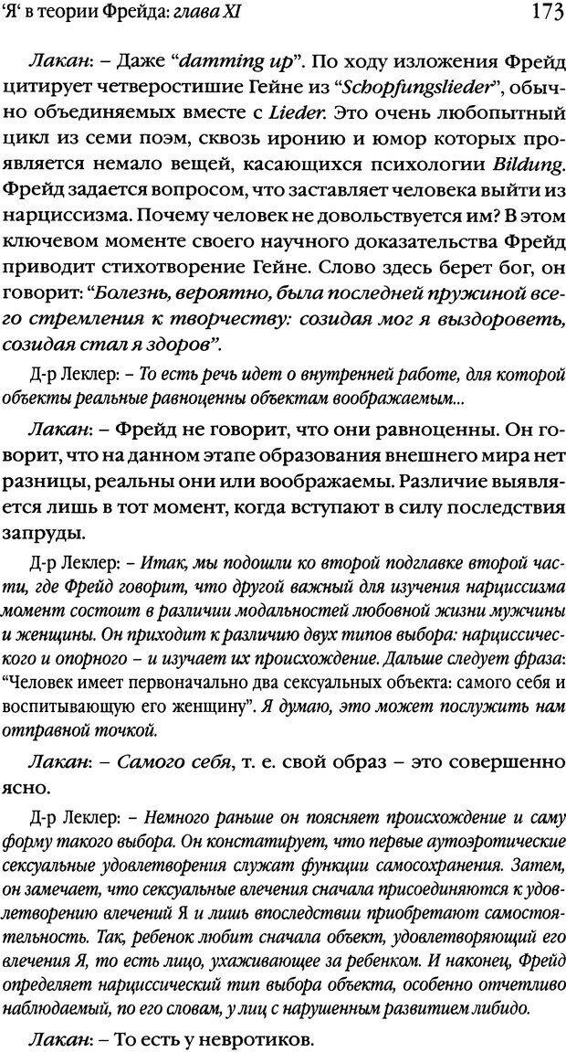 DJVU. Семинары. Книга 1. Работы Фрейда по технике психоанализа. Лакан Ж. Страница 170. Читать онлайн