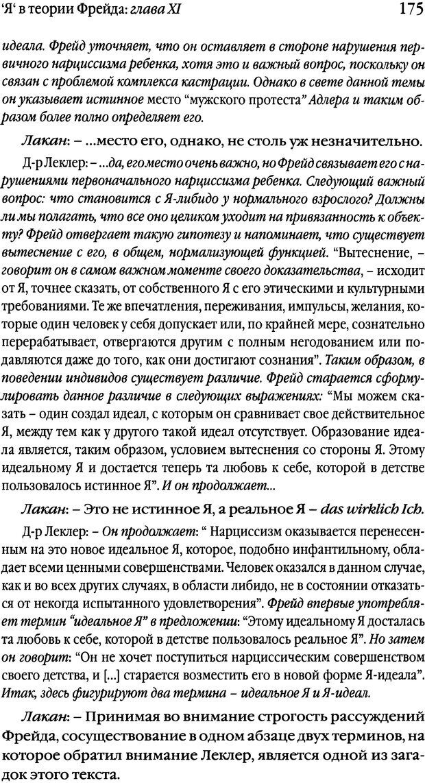 DJVU. Семинары. Книга 1. Работы Фрейда по технике психоанализа. Лакан Ж. Страница 172. Читать онлайн