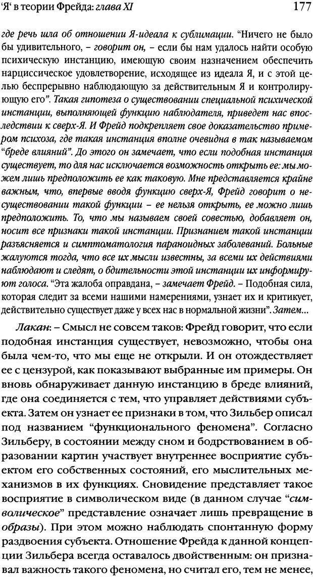 DJVU. Семинары. Книга 1. Работы Фрейда по технике психоанализа. Лакан Ж. Страница 174. Читать онлайн