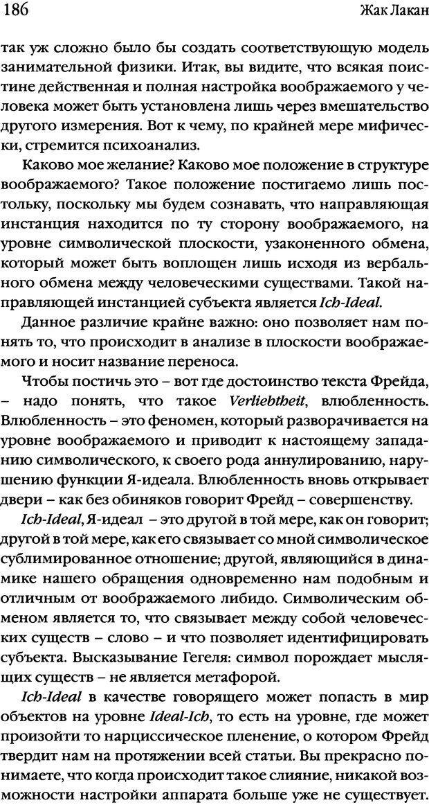 DJVU. Семинары. Книга 1. Работы Фрейда по технике психоанализа. Лакан Ж. Страница 183. Читать онлайн