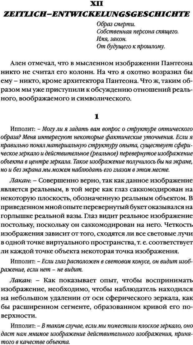 DJVU. Семинары. Книга 1. Работы Фрейда по технике психоанализа. Лакан Ж. Страница 185. Читать онлайн