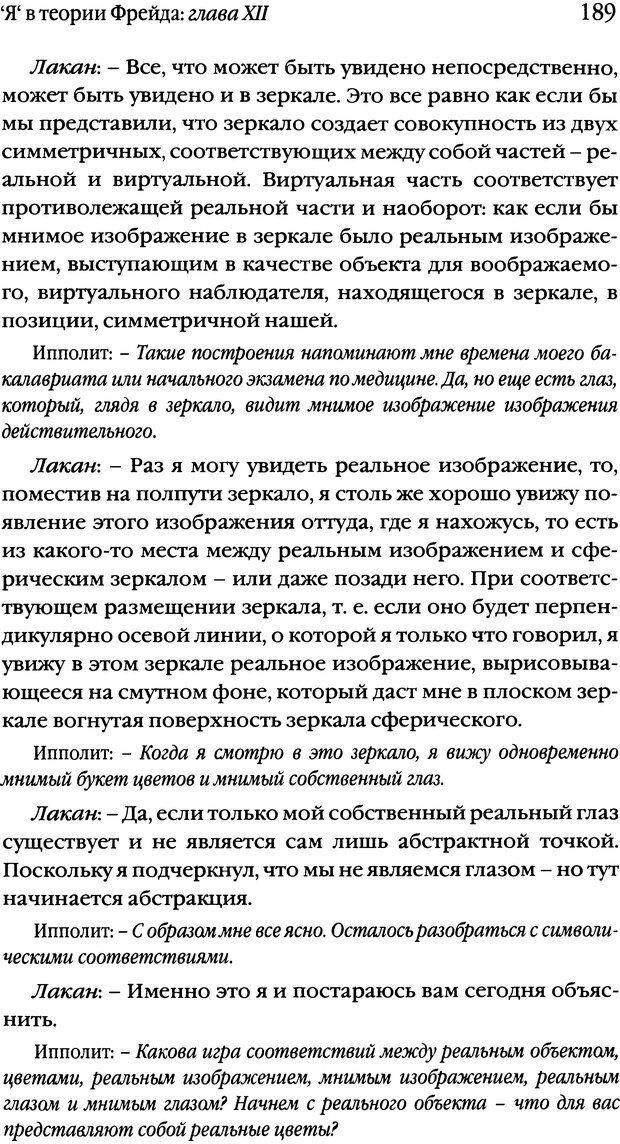 DJVU. Семинары. Книга 1. Работы Фрейда по технике психоанализа. Лакан Ж. Страница 186. Читать онлайн
