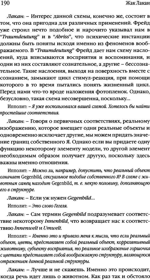 DJVU. Семинары. Книга 1. Работы Фрейда по технике психоанализа. Лакан Ж. Страница 187. Читать онлайн