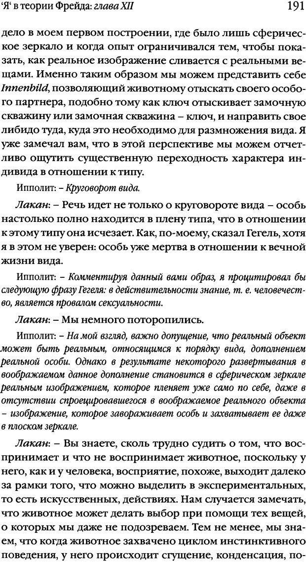 DJVU. Семинары. Книга 1. Работы Фрейда по технике психоанализа. Лакан Ж. Страница 188. Читать онлайн
