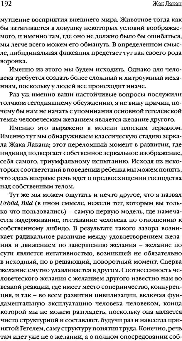 DJVU. Семинары. Книга 1. Работы Фрейда по технике психоанализа. Лакан Ж. Страница 189. Читать онлайн