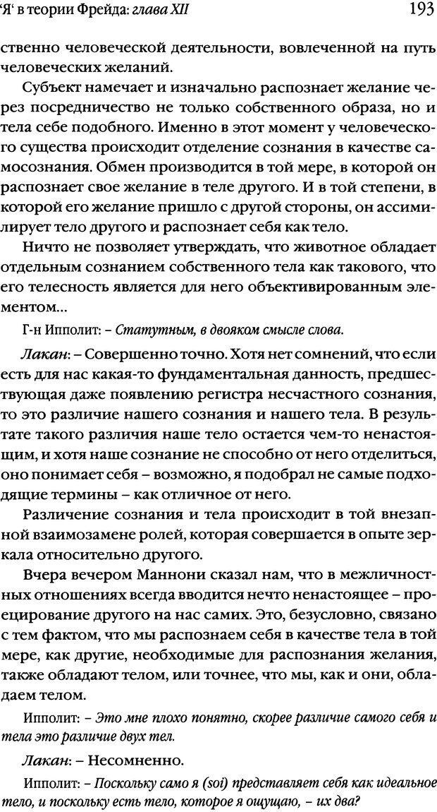 DJVU. Семинары. Книга 1. Работы Фрейда по технике психоанализа. Лакан Ж. Страница 190. Читать онлайн