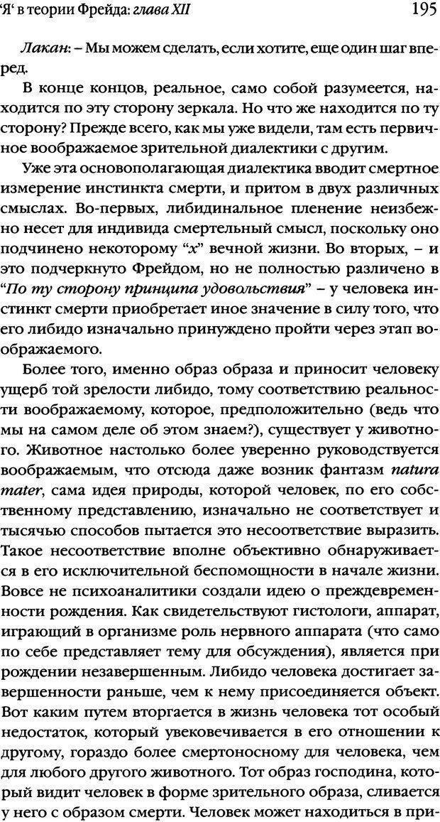 DJVU. Семинары. Книга 1. Работы Фрейда по технике психоанализа. Лакан Ж. Страница 192. Читать онлайн