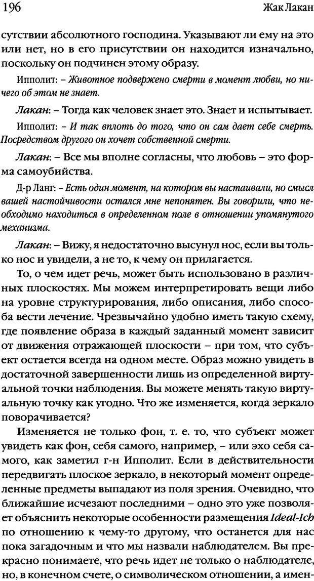 DJVU. Семинары. Книга 1. Работы Фрейда по технике психоанализа. Лакан Ж. Страница 193. Читать онлайн