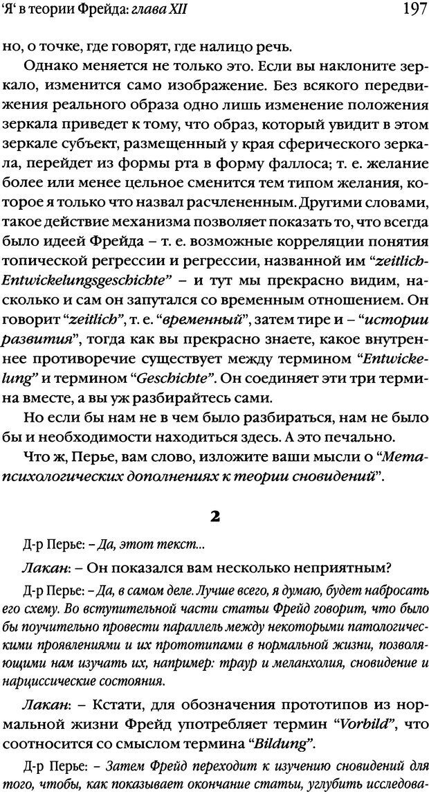 DJVU. Семинары. Книга 1. Работы Фрейда по технике психоанализа. Лакан Ж. Страница 194. Читать онлайн