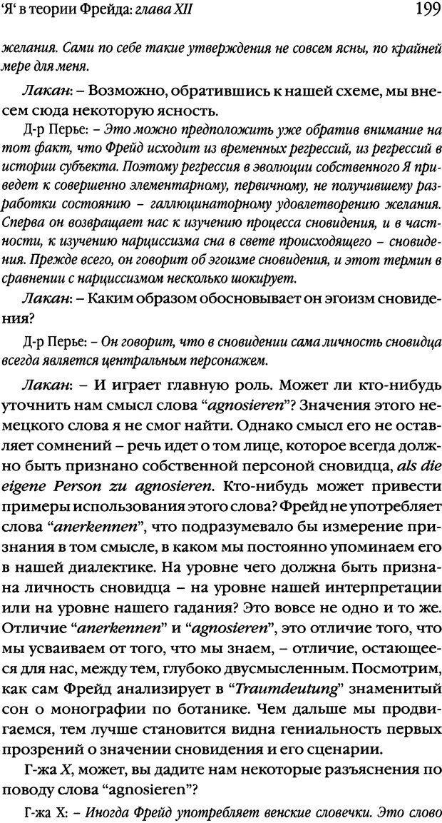 DJVU. Семинары. Книга 1. Работы Фрейда по технике психоанализа. Лакан Ж. Страница 196. Читать онлайн