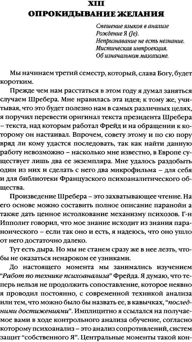 DJVU. Семинары. Книга 1. Работы Фрейда по технике психоанализа. Лакан Ж. Страница 208. Читать онлайн