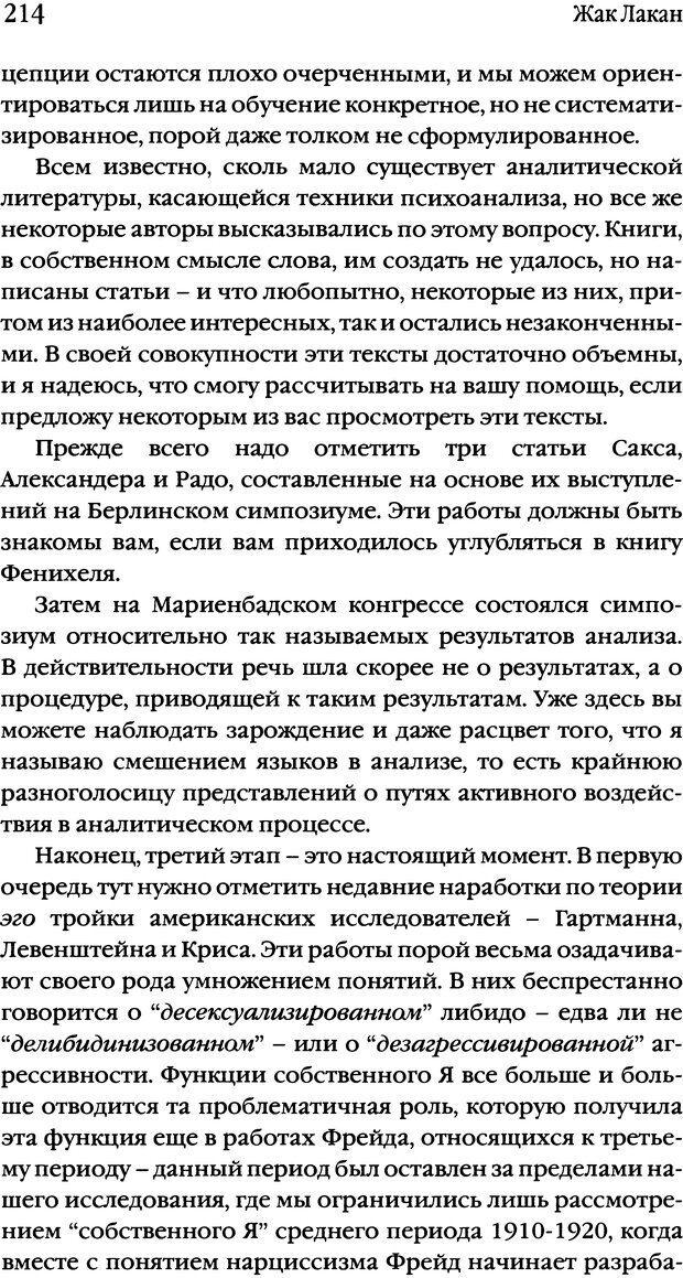 DJVU. Семинары. Книга 1. Работы Фрейда по технике психоанализа. Лакан Ж. Страница 209. Читать онлайн