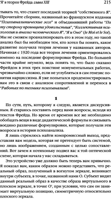 DJVU. Семинары. Книга 1. Работы Фрейда по технике психоанализа. Лакан Ж. Страница 210. Читать онлайн