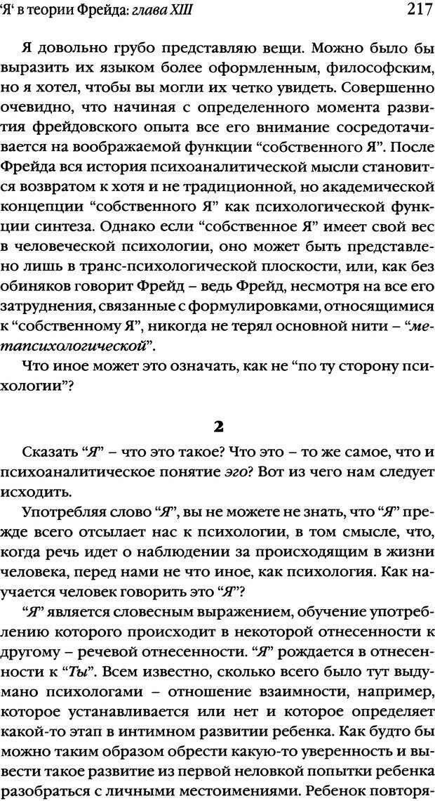 DJVU. Семинары. Книга 1. Работы Фрейда по технике психоанализа. Лакан Ж. Страница 212. Читать онлайн