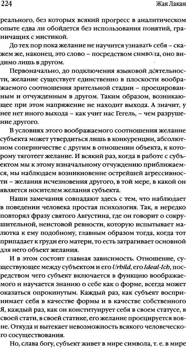 DJVU. Семинары. Книга 1. Работы Фрейда по технике психоанализа. Лакан Ж. Страница 219. Читать онлайн