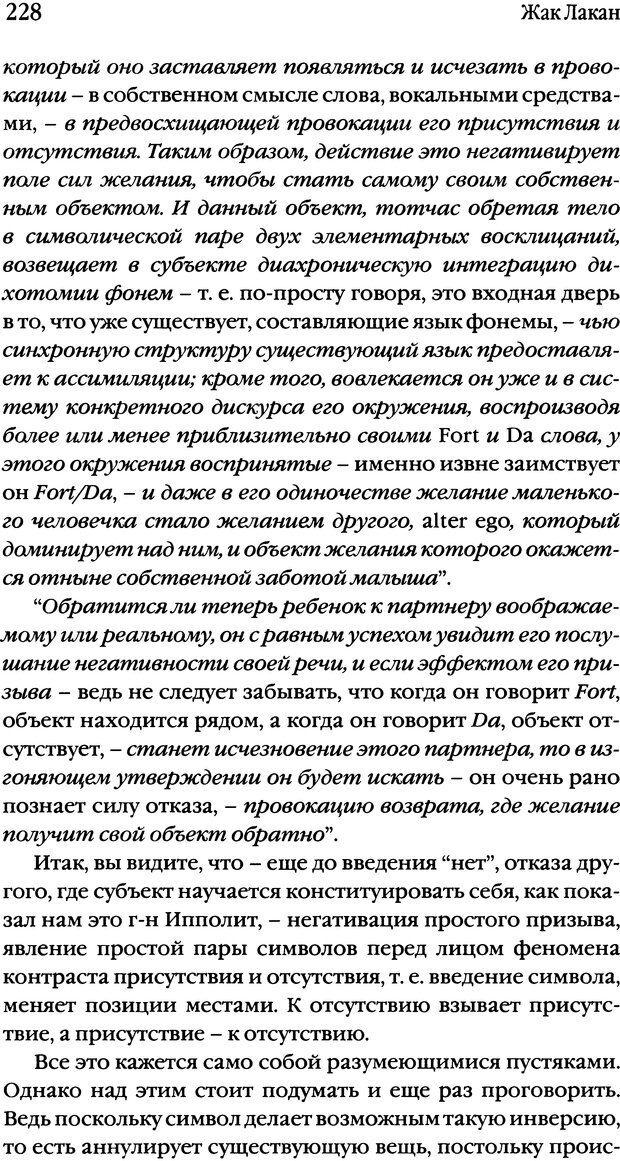 DJVU. Семинары. Книга 1. Работы Фрейда по технике психоанализа. Лакан Ж. Страница 223. Читать онлайн