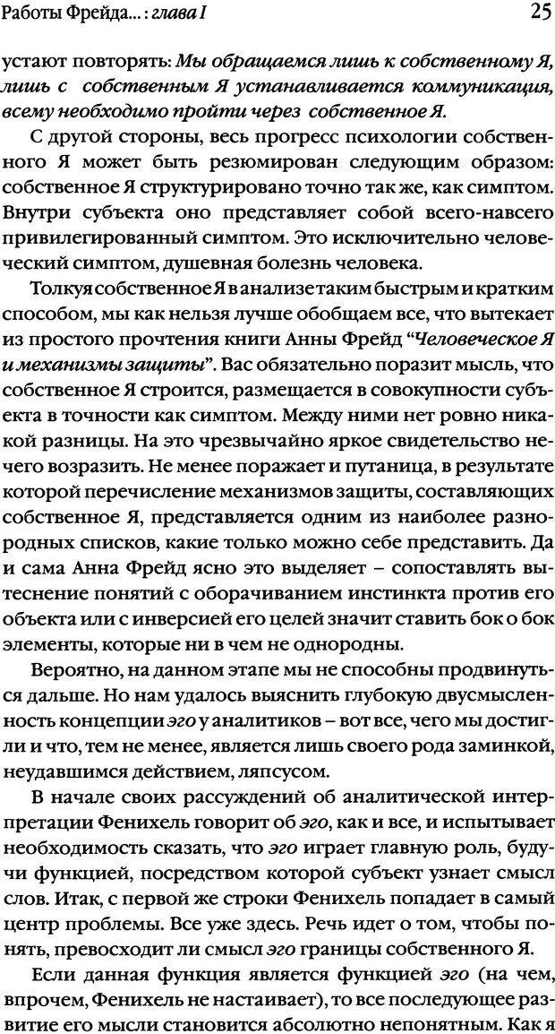 DJVU. Семинары. Книга 1. Работы Фрейда по технике психоанализа. Лакан Ж. Страница 23. Читать онлайн