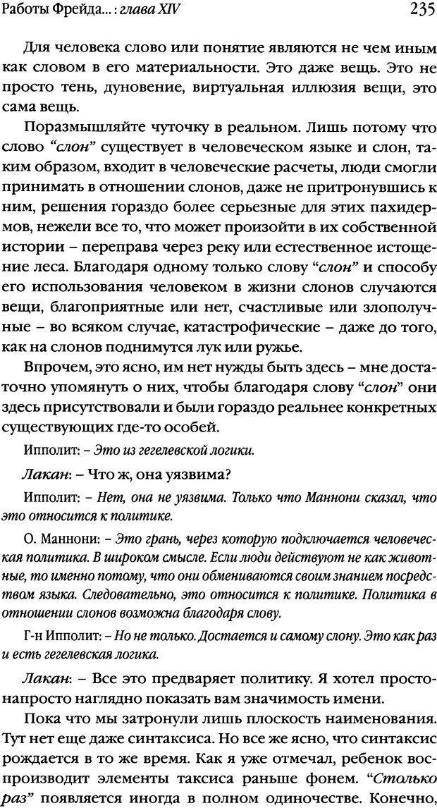 DJVU. Семинары. Книга 1. Работы Фрейда по технике психоанализа. Лакан Ж. Страница 230. Читать онлайн