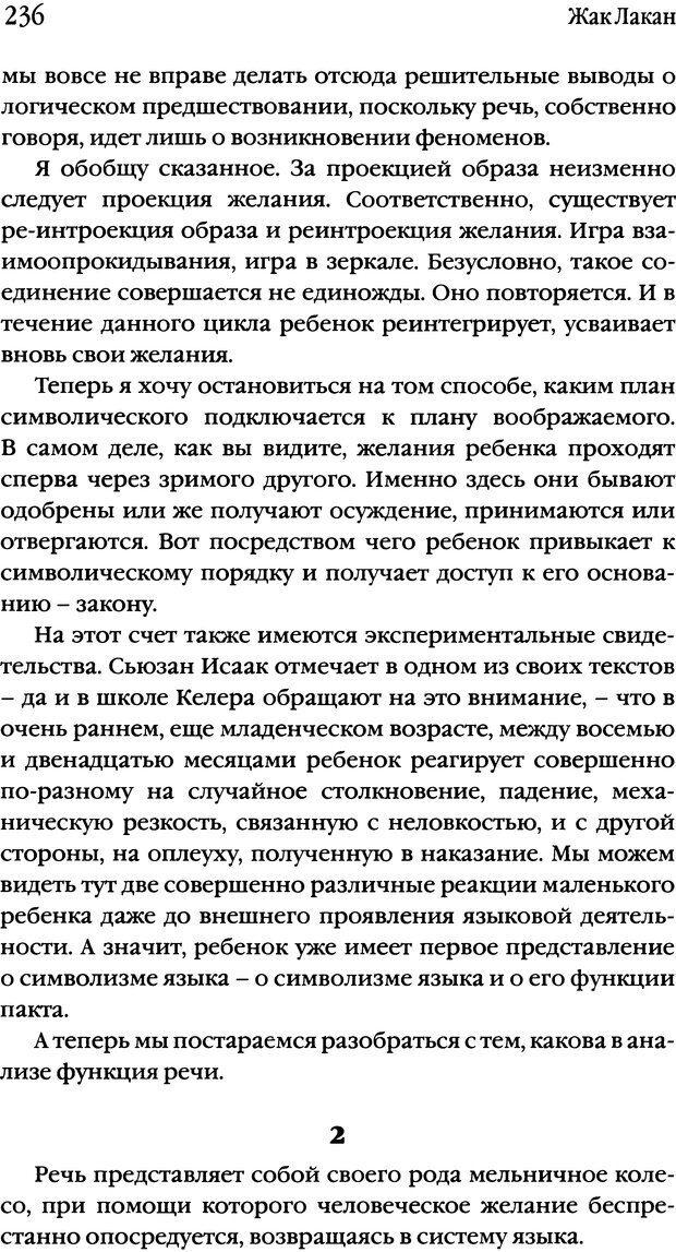 DJVU. Семинары. Книга 1. Работы Фрейда по технике психоанализа. Лакан Ж. Страница 231. Читать онлайн