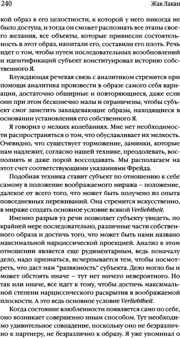 DJVU. Семинары. Книга 1. Работы Фрейда по технике психоанализа. Лакан Ж. Страница 235. Читать онлайн
